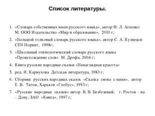 Список литературы.  «Словарь собственных имен русского языка», автор Ф. Л. А