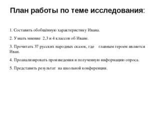 План работы по теме исследования: 1. Составить обобщённую характеристику Иван