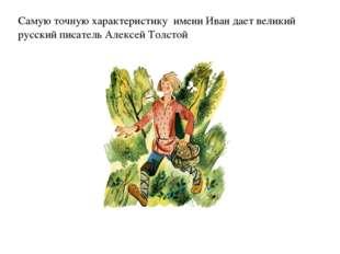 Самую точную характеристику имени Иван дает великий русский писатель Алексей