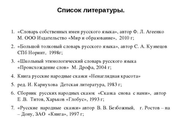 Список литературы.  «Словарь собственных имен русского языка», автор Ф. Л. А...