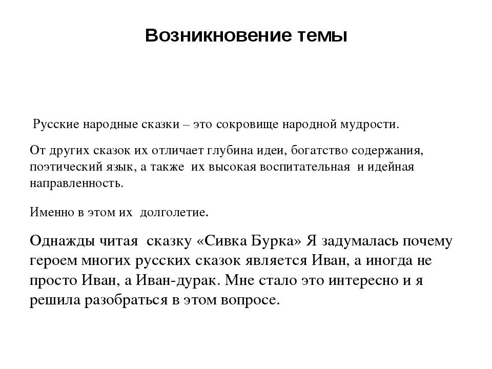 Возникновение темы Русские народные сказки – это сокровище народной мудрости....