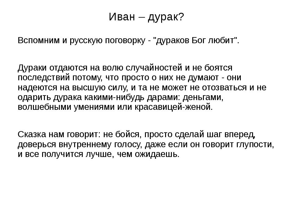 "Иван – дурак? Вспомним и русскую поговорку - ""дураков Бог любит"". Дураки отда..."