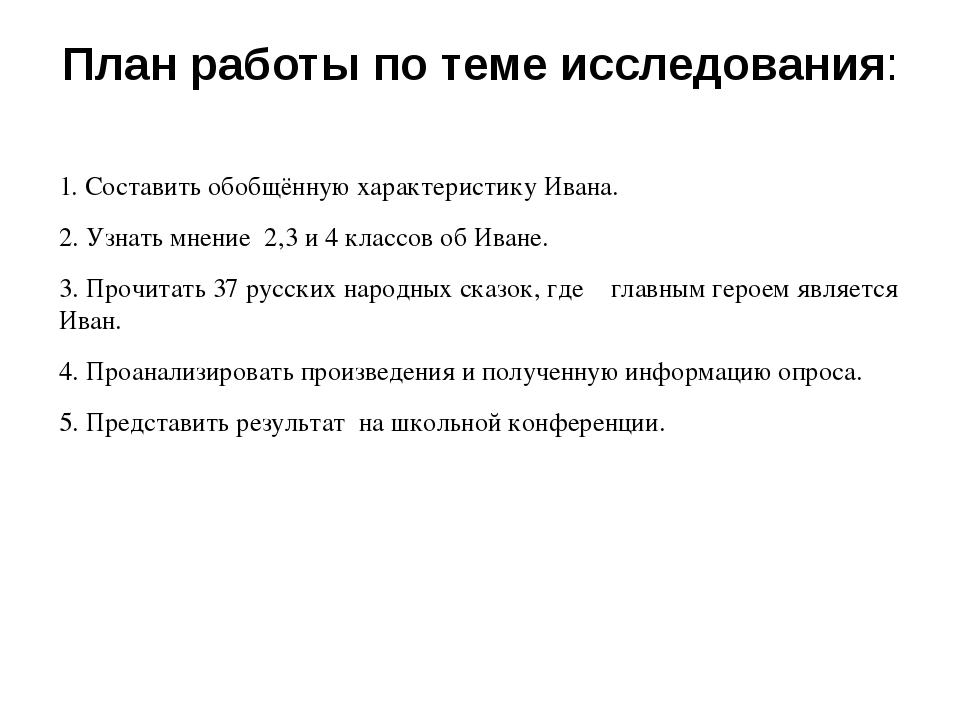План работы по теме исследования: 1. Составить обобщённую характеристику Иван...