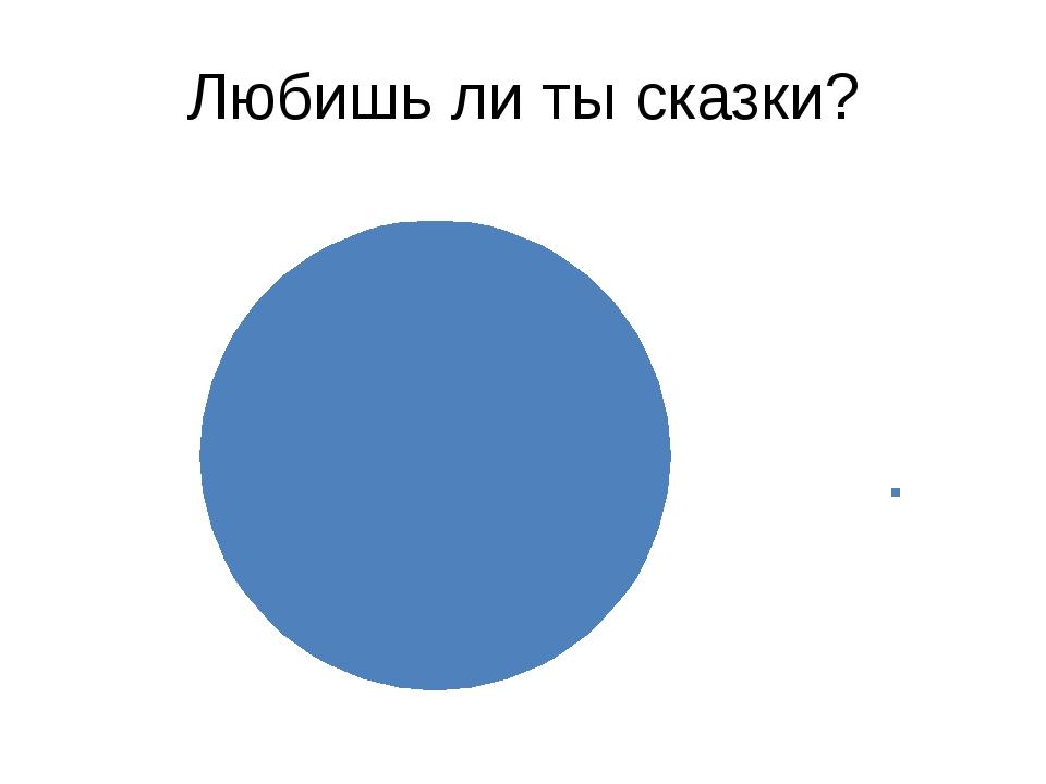 Любишь ли ты сказки?
