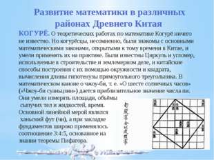 Развитие математики в различных районах Древнего Китая КОГУРЁ.О теоретичес