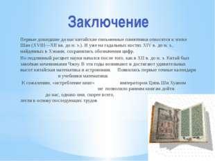 Первые дошедшие до нас китайские письменные памятники относятся к эпохе Шан (