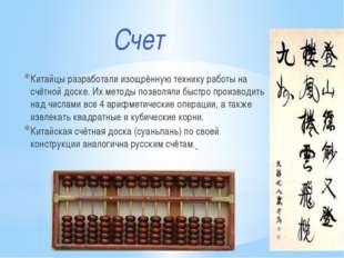 Счет Китайцы разработали изощрённую технику работы на счётной доске. Их метод