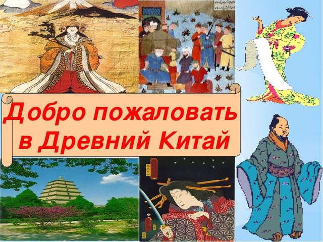 Добро пожаловать в Древний Китай