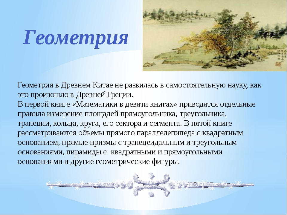 Геометрия в Древнем Китае не развилась в самостоятельную науку, как это произ...