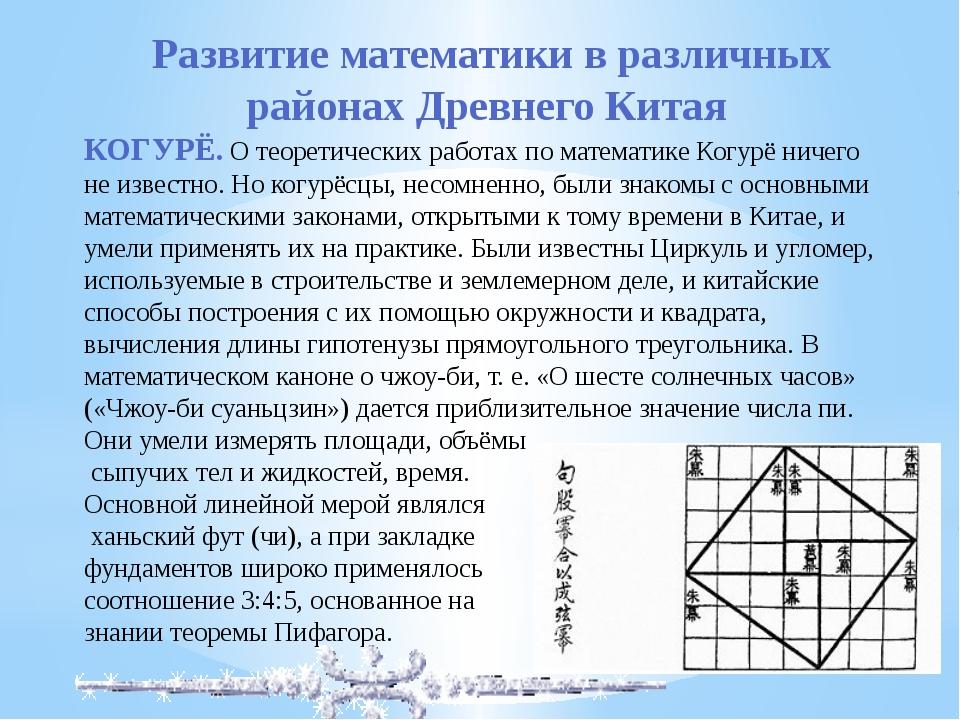Развитие математики в различных районах Древнего Китая КОГУРЁ.О теоретичес...