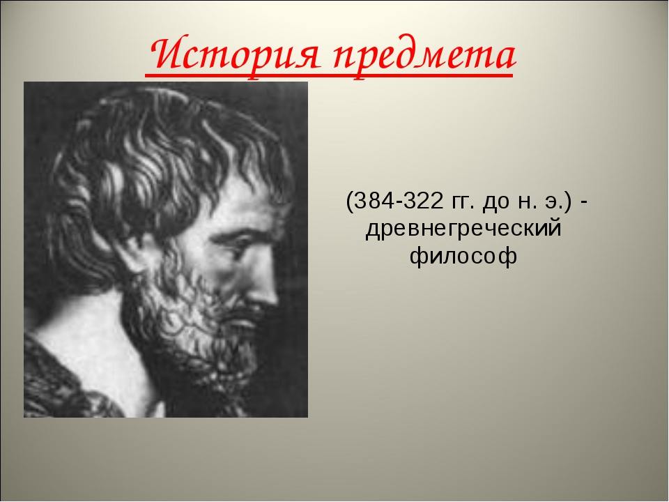 История предмета (384-322 гг. до н. э.) - древнегреческий философ