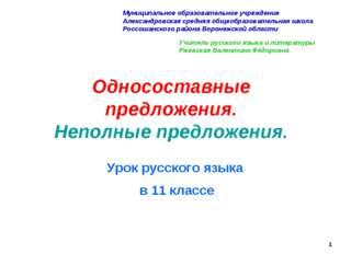 Односоставные предложения. Неполные предложения. Урок русского языка в 11 кла