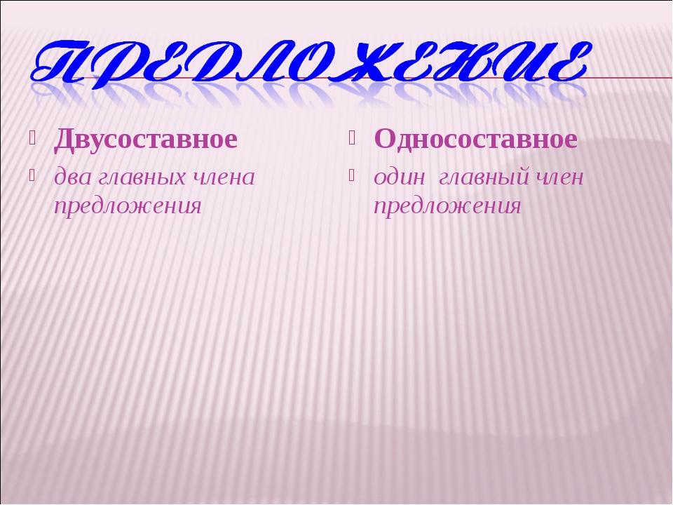 Двусоставное два главных члена предложения Односоставное один главный член пр...