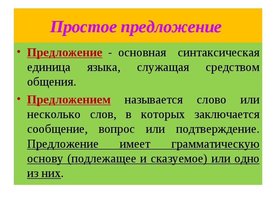 Простое предложение Предложение - основная синтаксическая единица языка, служ...