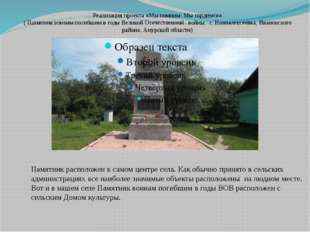 Памятник расположен в самом центре села. Как обычно принято в сельских админи