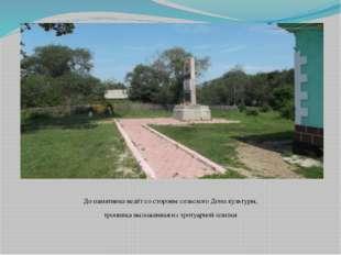 До памятника ведёт со стороны сельского Дома культуры, тропинка выложенная и
