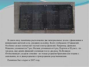В самом низу памятника расположены две мемориальные доски с фамилиями и иниц