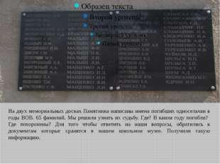 На двух мемориальных досках Памятника написаны имена погибших односельчан в