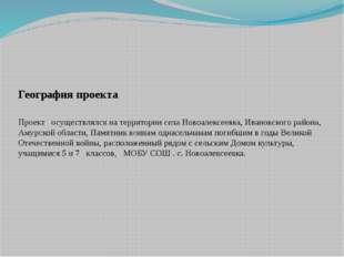 География проекта Проект осуществлялся на территории села Новоалексеевка, Ив