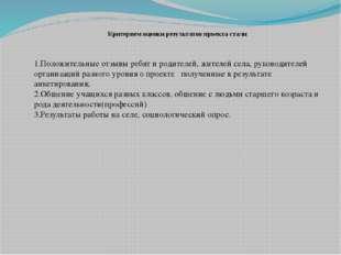 Критерием оценки результатов проекта стали 1.Положительные отзывы ребят и ро