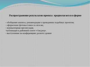Распространение результатов проекта предполагается в форме - обобщение анали