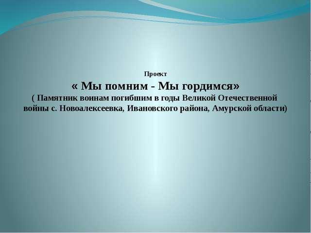 Проект « Мы помним - Мы гордимся» ( Памятник воинам погибшим в годы Великой...