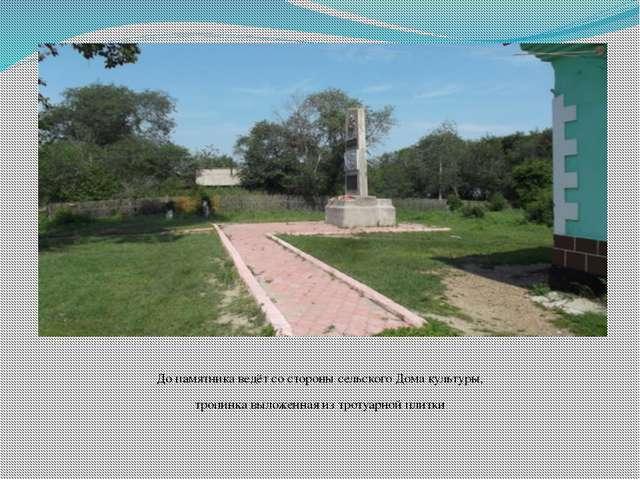 До памятника ведёт со стороны сельского Дома культуры, тропинка выложенная и...