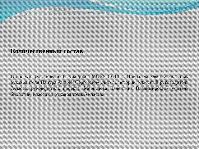 Количественный состав В проекте участвовало 11 учащихся МОБУ СОШ с. Новоалек...
