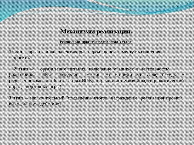 Механизмы реализации. Реализация проекта предполагал 3 этапа: 1 этап – орган...