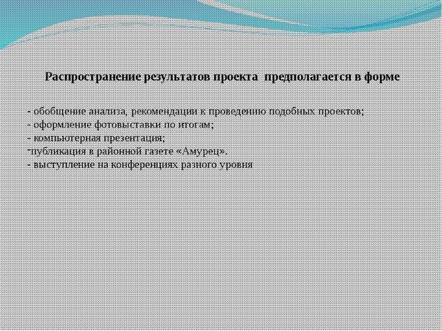 Распространение результатов проекта предполагается в форме - обобщение анали...