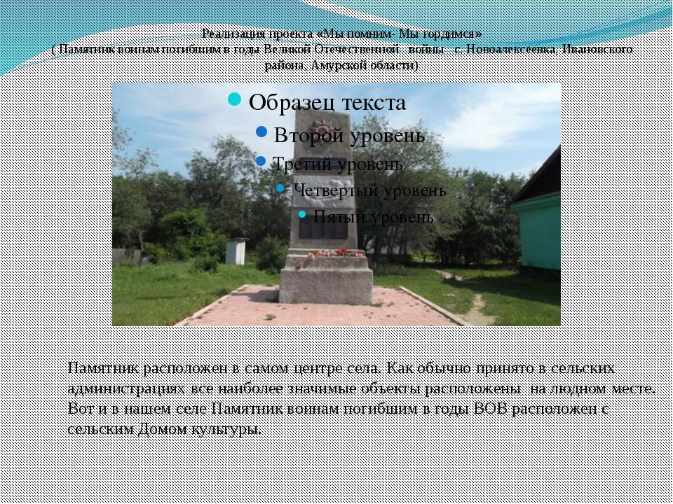 Памятник расположен в самом центре села. Как обычно принято в сельских админи...