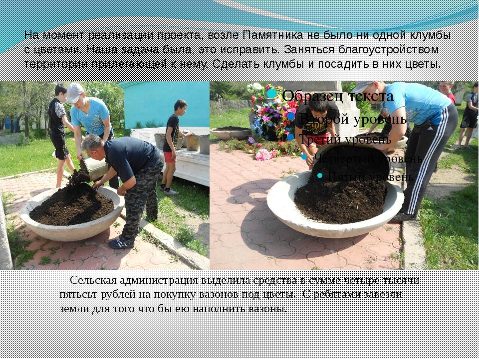 На момент реализации проекта, возле Памятника не было ни одной клумбы с цвета...