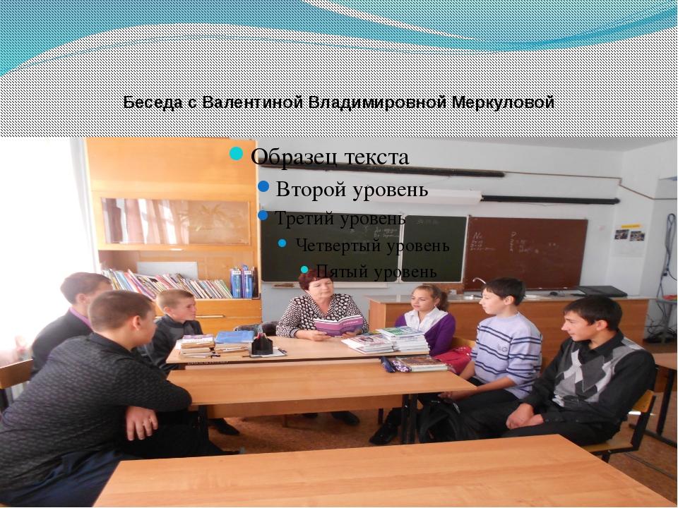 Беседа с Валентиной Владимировной Меркуловой