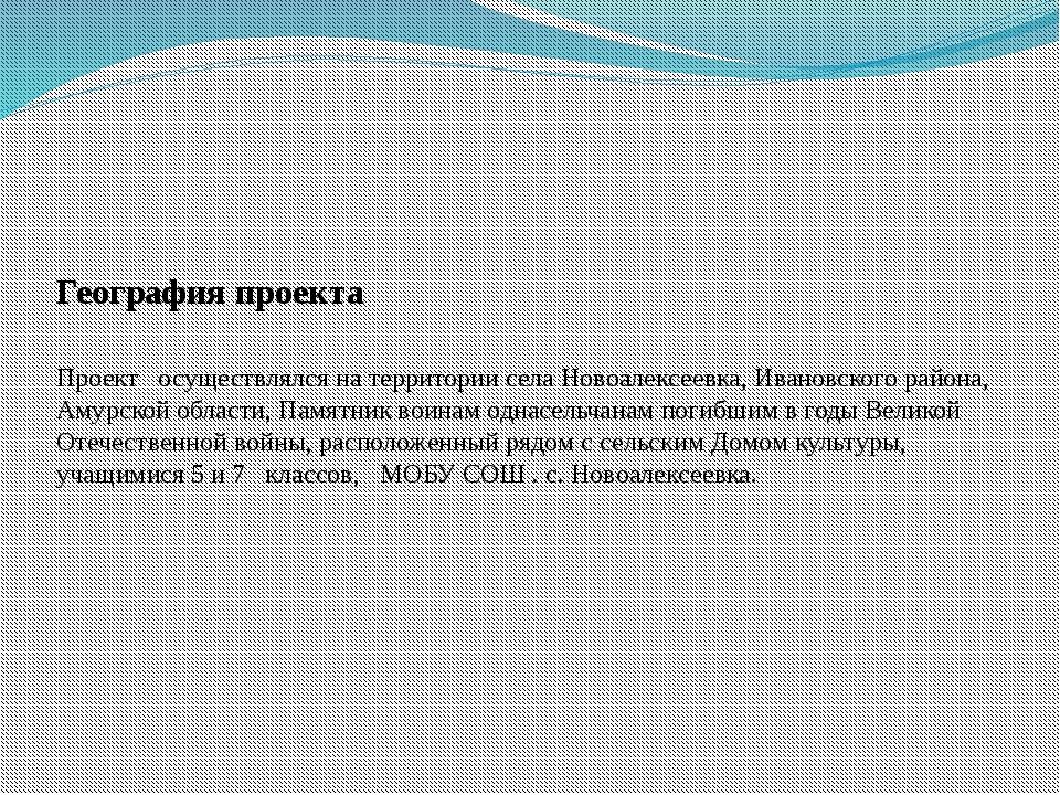 География проекта Проект осуществлялся на территории села Новоалексеевка, Ив...