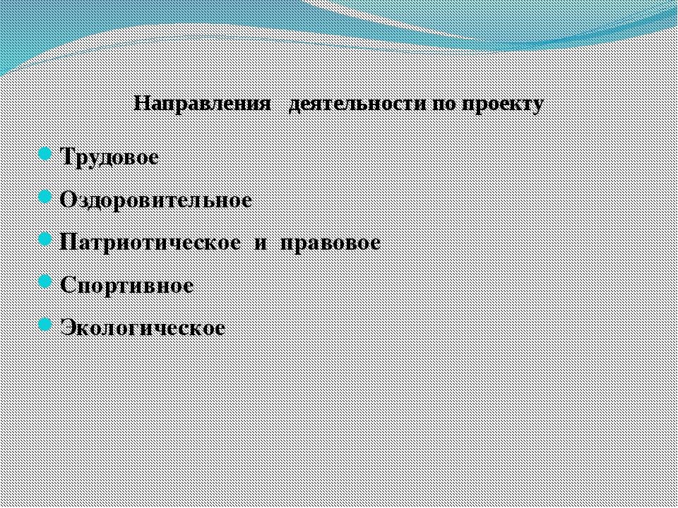 Трудовое Оздоровительное Патриотическое и правовое Спортивное Экологическое...