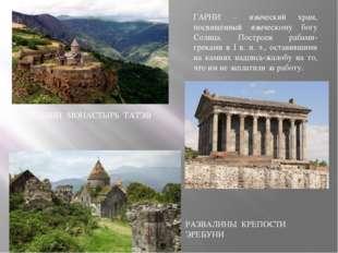 РАЗВАЛИНЫ КРЕПОСТИ ЭРЕБУНИ ДРЕВНИЙ МОНАСТЫРЬ ТАТЭВ ГАРНИ – языческий храм, по