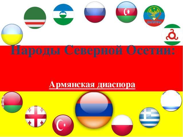 Армянская диаспора Народы Северной Осетии: