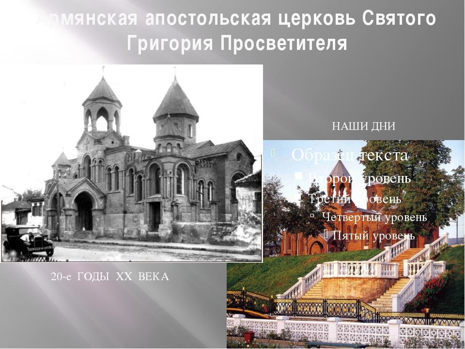 Армянская апостольская церковь Святого Григория Просветителя 20-е ГОДЫ ХХ ВЕК...