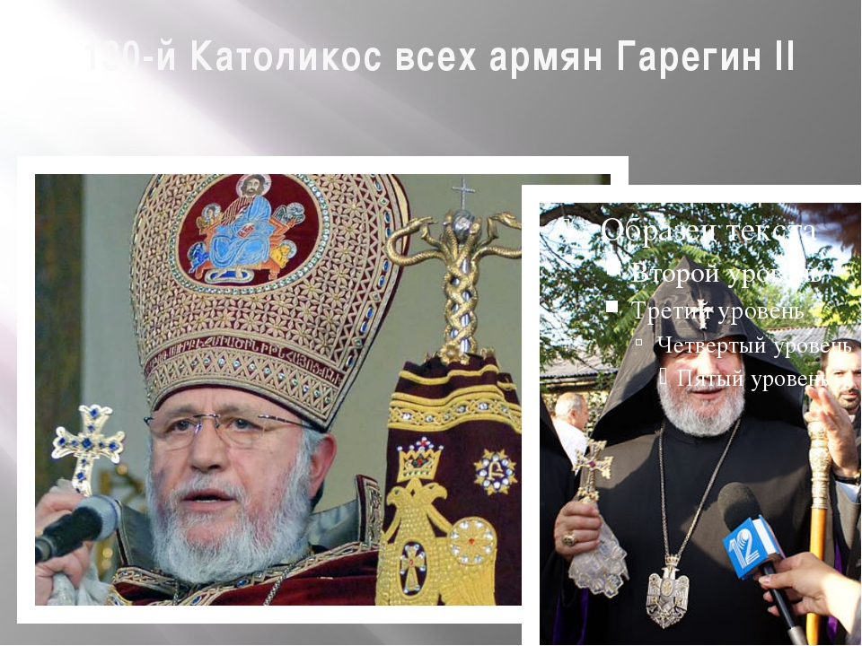 130-й Католикос всех армян Гарегин II