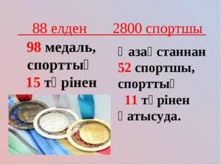 88 елден 2800 спортшы 98 медаль, спорттың 15 түрінен Қазақстаннан 52 спортшы