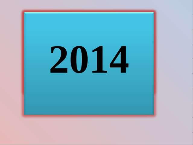 2017 жыл - ЭКСПО- 2017 Астана қаласында ЭКСПО -2017 көрмесін ұйымдастыруға 13...