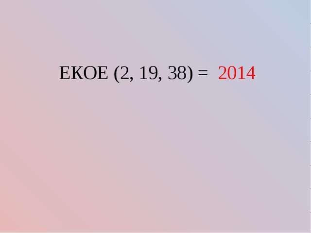 ЕКОЕ (2, 19, 38) = 2014