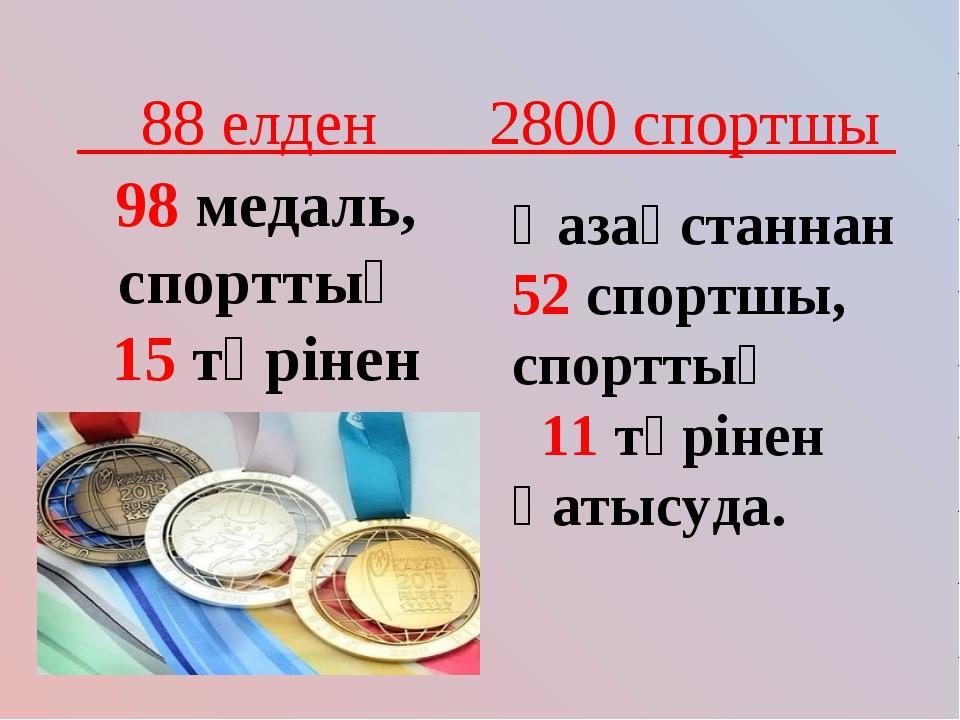 88 елден 2800 спортшы 98 медаль, спорттың 15 түрінен Қазақстаннан 52 спортшы...