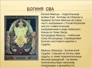 Богиня Макошь – подательница всяких благ, поэтому на Образах и Кумирах Богини
