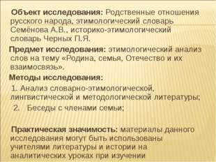 Объект исследования: Родственные отношения русского народа, этимологический