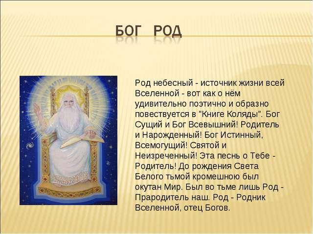 Род небесный - источник жизни всей Вселенной - вот как о нём удивительно поэт...