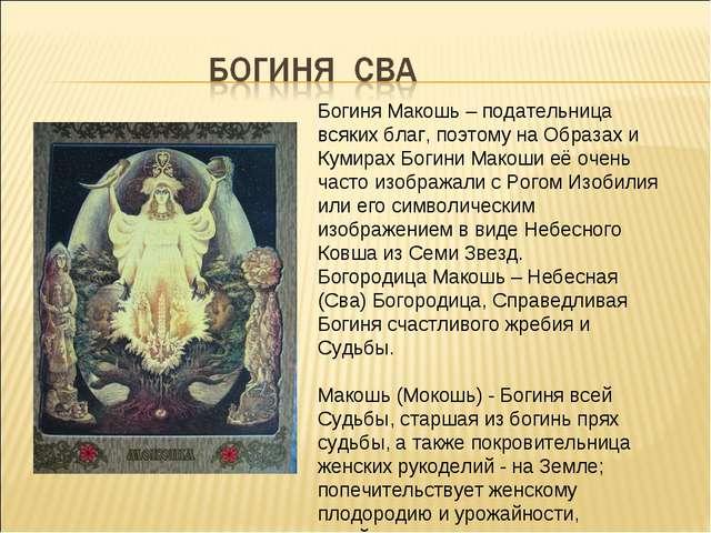 Богиня Макошь – подательница всяких благ, поэтому на Образах и Кумирах Богини...