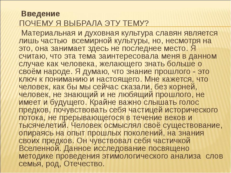 Введение ПОЧЕМУ Я ВЫБРАЛА ЭТУ ТЕМУ? Материальная и духовная культура славян...