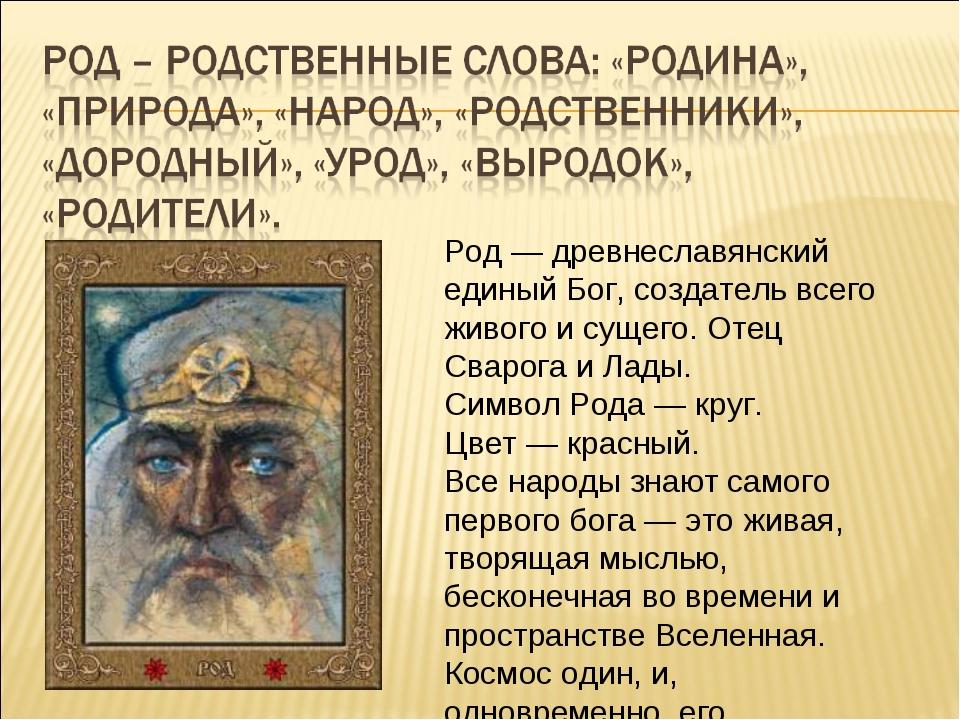 Род — древнеславянский единый Бог, создатель всего живого и сущего. Отец Свар...