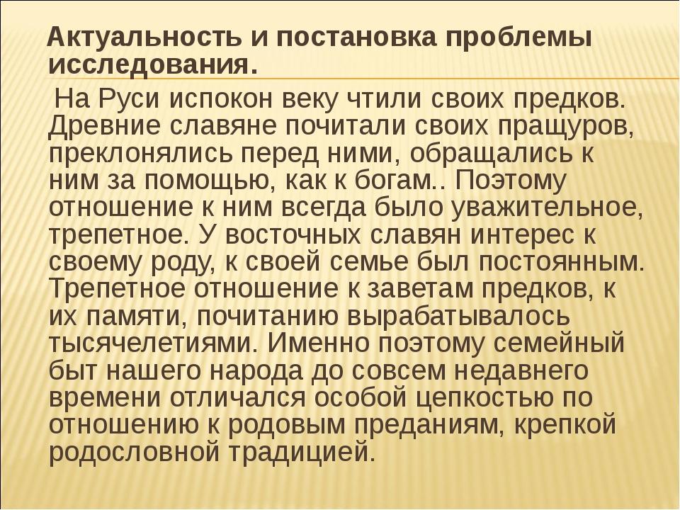 Актуальность и постановка проблемы исследования. На Руси испокон веку чтили...